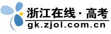 浙江在线・教育频道